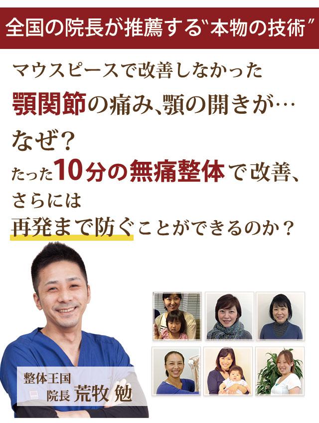 マウスピースでは改善しなかった顎関節症 なぜ当院のソフトな整体で改善し、大きく口を開けるときの不安もなく、ご飯をたべれるようなるのか