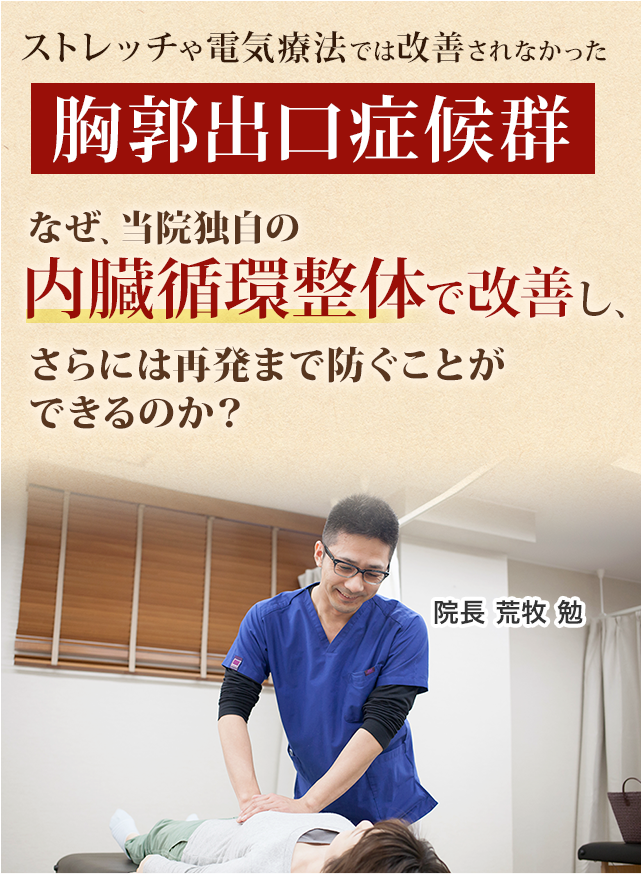ストレッチや電気療法では改善しなかった胸郭出口症候群 なぜ、当院独自の内臓循環整体で改善し、さらには再発まで防ぐことができるのか?