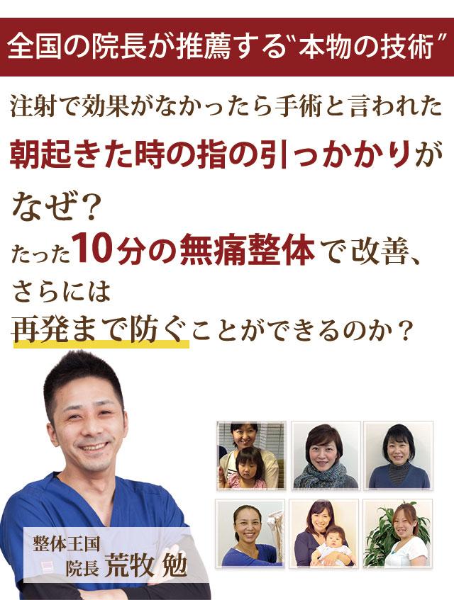 注射で効果がなかったら手術と言われた朝起きた時の指の引っかかりがなぜ?たった10分の無痛整体で改善、さらには再発まで防ぐことができるのか?