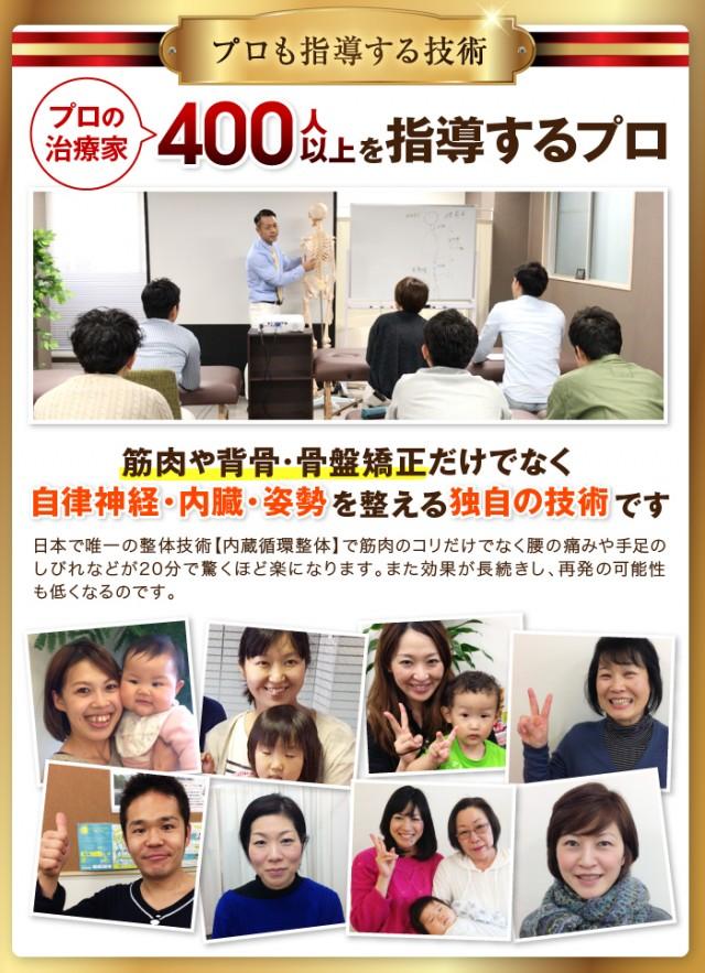 プロの治療家400人以上を指導するプロです。